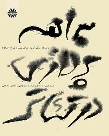 بداهه پردازي در تئاتر (بداهه شكل كوتاه شكل بلند و طرح بنياد) / هنر كد 1832