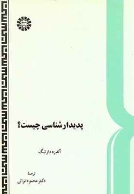 پديدار شناسي چيست/فلسفه و كلام/104
