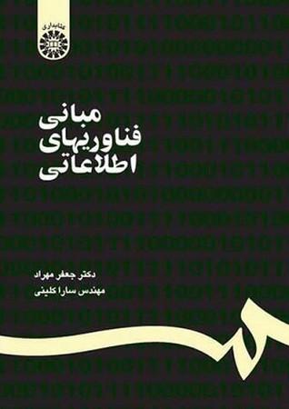 مباني فناوريهاي اطلاعاتي / علم اطلاعات و دانش شناسي كد 1187