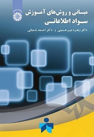 مباني و روش هاي آموزش سواد اطلاعاتي / علم اطلاعات كد 1860