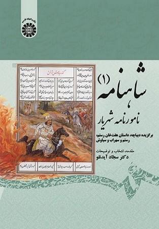شاهنامه 1 : نامورنامه شهريار / زبان و ادبيات فارسي كد 1875
