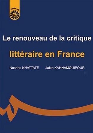 آخرين جريان هاي نقد ادبي در فرانسه/زبان و ادبيات فرانسه/1883