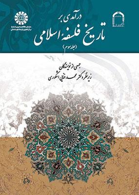 درآمدي بر تاريخ فلسفه اسلامي / فلسفه كد 1887