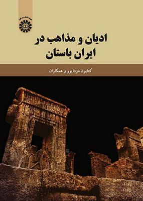 اديان و مذاهب در ايران باستان / الهيات 1889