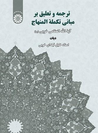 ترجمه و تعليق مباني تكمله المهناج / الهيات 1894