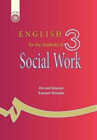 انگليسي مددكاري اجتماعي/آموزش زبان انگليسي/832