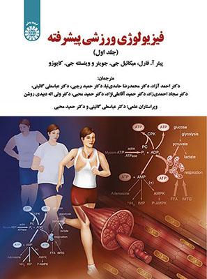 فيزيولوژي ورزشي پيشرفته جلد 1 / تربيت بدني/1922