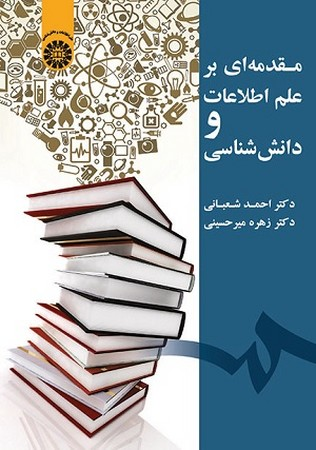 مقدمه اي بر علم اطلاعات و دانش شناسي / علم اطلاعات / 1925