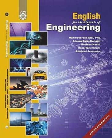 انگليسي براي دانشجويان مهندسي/عطايي/زبانهاي خارجي/1939