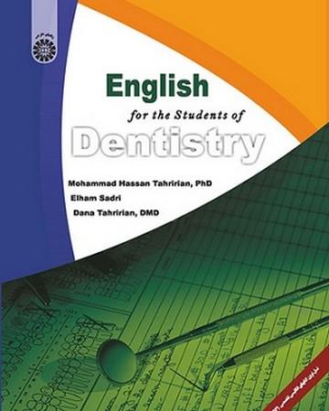انگليسي براي دانشجويان رشته دندانپزشكي/زبان هاي خارجي/1941