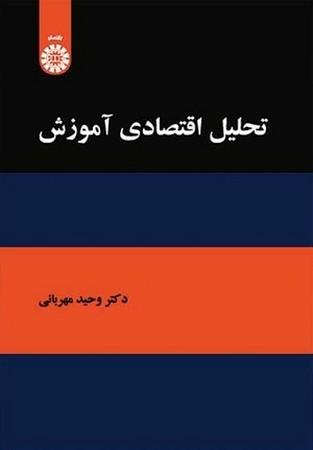 تحليل اقتصادي آموزش / اقتصاد 1950