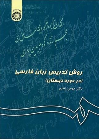روش تدريس زبان فارسي (در دوره دبستان) / علوم تربيتي / 343