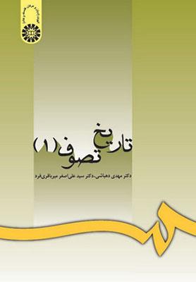 تاريخ تصوف جلد 1 / زبان و ادبيات فارسي 998