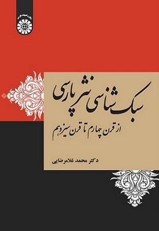 سبك شناسي نثر پارسي / زبان و ادبيات فارسي كد 1963