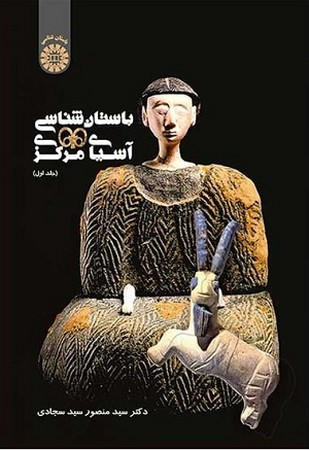باستان شناسي آسياي مركزي جلد 1 / باستان شناسي كد 1967