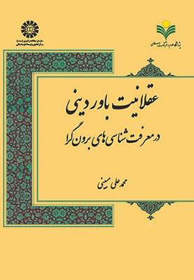 عقلانيت باور ديني در معرفتشناسيهاي برونگرا/فلسفه/1977