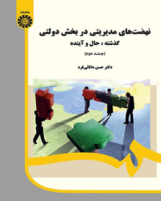 نهضت هاي مديريتي در بخش دولتي گذشته حال آينده جلد 2 / مديريت 1986
