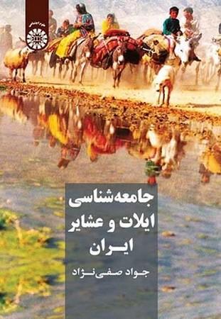 جامعه شناسي ايلات و عشاير ايران / علوم اجتماعي / 1990