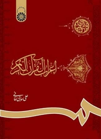 اعراب القرآن الكريم با اصلاحات / الهيات 621