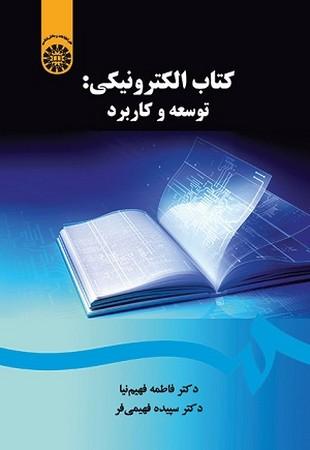كتاب الكترونيكي : توسعه و كاربرد / علم اطلاعات كد 2041