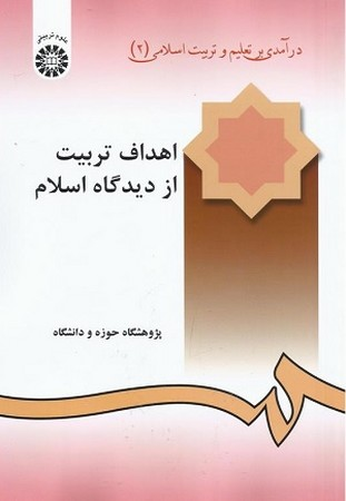 درآمدي بر تعليم و تربيت اسلامي ج2/ اهداف تربيت از ديدگاه اسلام / علوم تربيتي 240
