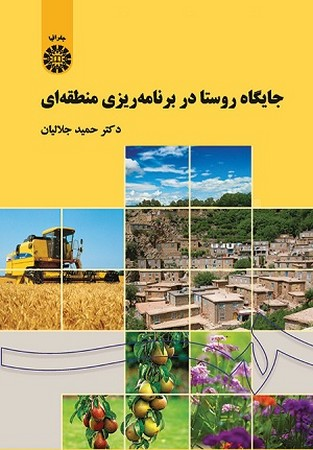 جايگاه روستا در برنامه ريزي منطقه اي / جغرافيا كد 2054
