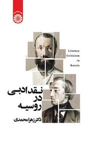 نقد ادبي در روسيه/2058