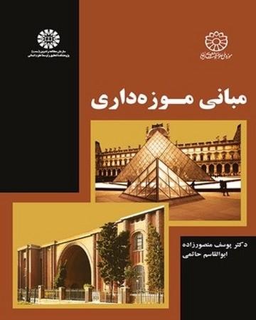 مباني موزه داري / باستان شناسي كد 2057