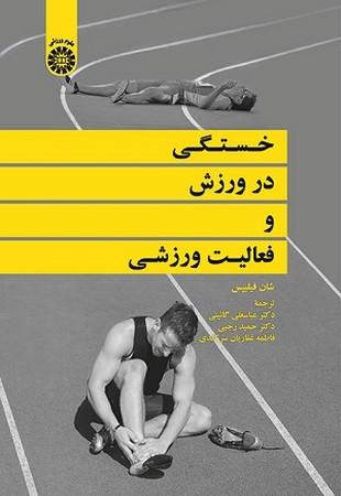 خستگي در ورزش و فعاليت ورزشي/تربيت بدني/2065