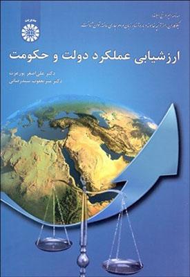 ارزشيابي عملكرد دولت و حكومت / مديريت 2063