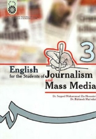 انگليسي روزنامه نگاري و علوم ارتباطات/زبانهاي خارجي/210