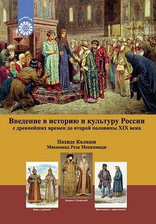 درآمدي بر تاريخ و فرهنگ روسيه از دوران باستان تا نيمه دوم قرن نوزدهم / 2081