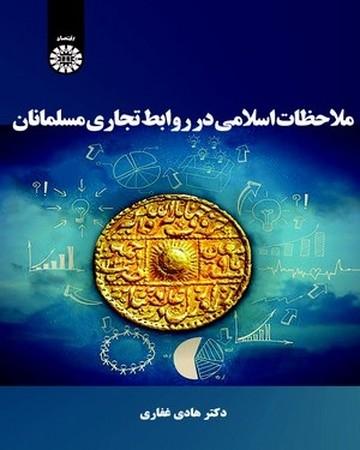 ملاحظات اسلامي در روابط تجاري مسلمانان / اقتصاد 2076