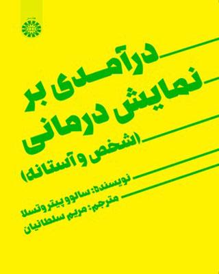 درآمدي بر نمايش درماني شخص و آستان / هنر 2088