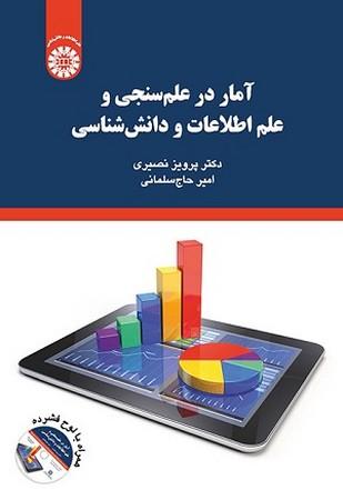 آمار در علم سنجي و علم اطلاعات و دانش شناسي / علم اطلاعات كد 2097