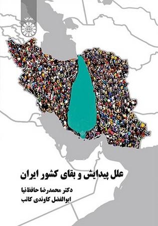 علل پيدايش و بقاي كشور ايران / جغرافيا كد 2103