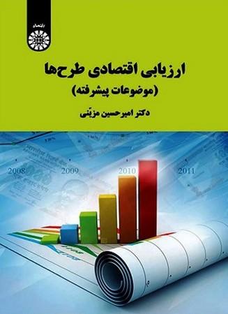 ارزيابي اقتصادي طرح ها موضوعات پيشرفته / اقتصاد 2105