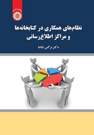 نظام هاي همكاري در كتابخانه ها و مراكز اطلاع رساني / كتابداري كد 2116