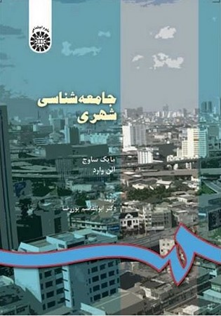 جامعه شناسي شهري/(پور رضا)/علوم اجتماعي/550