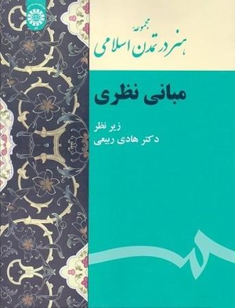هنر در تمدن اسلامي ، مباني نظري / 2124