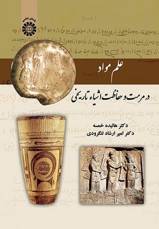علم مواد در مرمت و حفاظت اشيائ تاريخي / باستان شناسي كد 2129