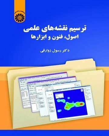 ترسيم نقشه هاي علمي اصول فنون و ابزارها / علم اطلاعات 2130