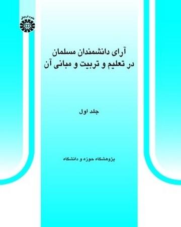آراي دانشمندان مسلمان در تعليم و تربيت و مباني آن / علوم تربيتي كد 304