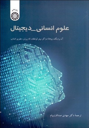 علوم انساني ديجيتال / زبان شناسي كد 2168