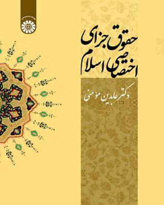 حقوق جزاي اختصاصي اسلام / الهيات 2169