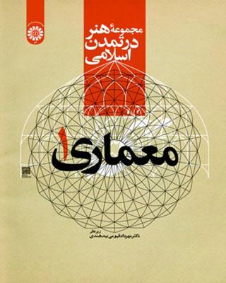 مجموعه در تمدن اسلامي / باستان شناسي 2177