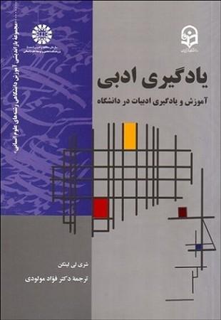 يادگيري ادبي / زبان و ادبيات فارسي كد 2181