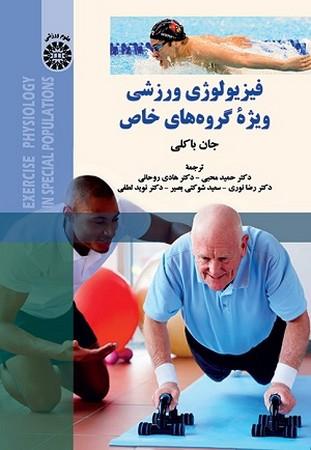 فيزيولوژي ورزشي ويژه گروه هاي خاص/تربيت بدني/2184