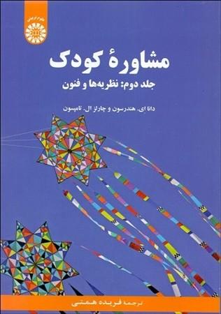 مشاوره كودك جلد دوم /نظريه ها و فنون/2186