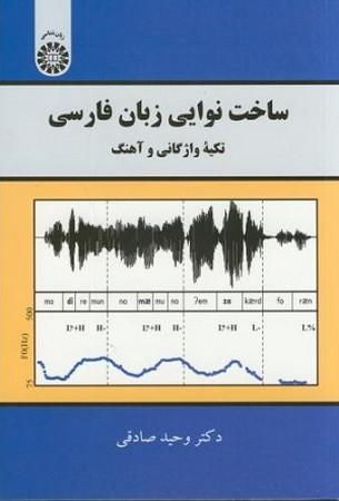 ساخت نوايي زبان فارسي تكيه واژگاني و آهنگ / زبان و ادبيات فارسي كد 2188